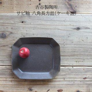 古谷製陶所 古谷浩一 八角長方皿(ケーキ皿) サビ釉 【信楽焼】