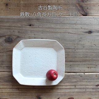 古谷製陶所 古谷浩一 八角長方皿(ケーキ皿) 鉄散 【信楽焼】 粉引