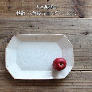 古谷製陶所 古谷浩一 八角長方皿(プレート 小) 鉄散 【信楽焼】