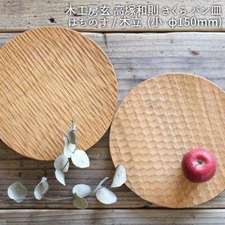 木工房玄 高塚和則 さくら パン皿 はちのす 木立 (小・φ150mm)