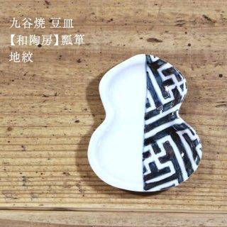 九谷焼 豆皿 【和陶房】瓢箪 地紋 マルヨネ