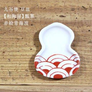 九谷焼 豆皿 【和陶房】瓢箪 赤絵青海波 マルヨネ