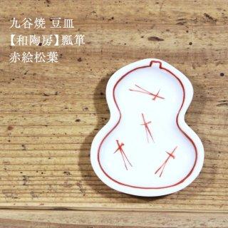 九谷焼 豆皿 【和陶房】瓢箪 赤絵松葉 マルヨネ