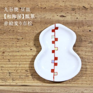 九谷焼 豆皿 【和陶房】瓢箪 赤絵変り市松 マルヨネ