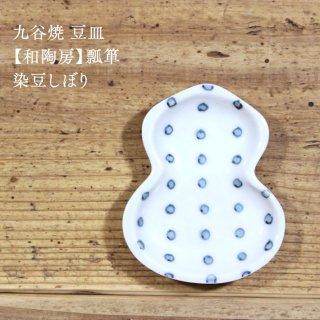 九谷焼 豆皿 【和陶房】瓢箪 染豆しぼり マルヨネ