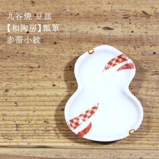 九谷焼 豆皿 【和陶房】瓢箪 赤帯小紋 マルヨネ