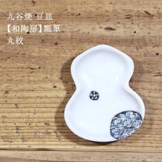 九谷焼 豆皿 【和陶房】瓢箪 丸紋 マルヨネ