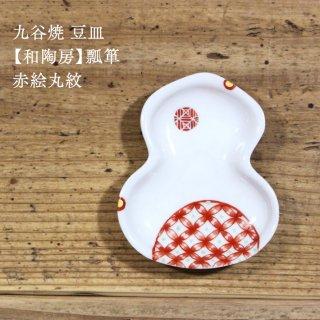 九谷焼 豆皿 【和陶房】瓢箪 赤絵丸紋 マルヨネ