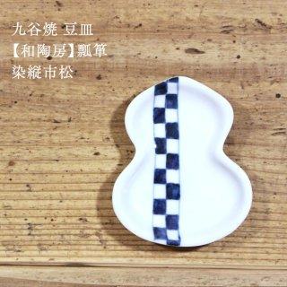 九谷焼 豆皿 【和陶房】瓢箪 染縦市松 マルヨネ
