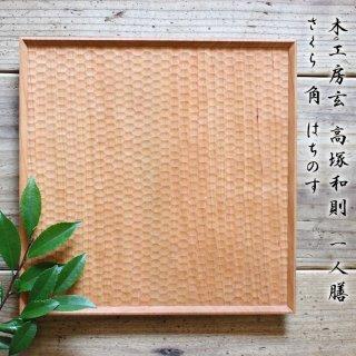 木工房玄 高塚和則 一人膳 さくら 角 はちのす