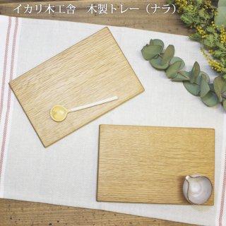 イカリ木工舎 木製トレー ナラ 角 IKARI木工舎