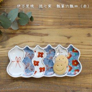伊万里焼 徳七窯 瓢箪六瓢皿