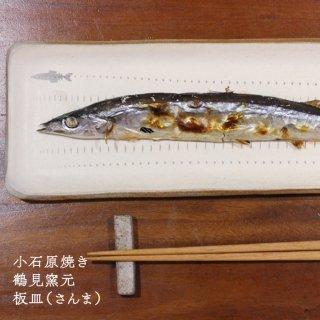 小石原焼き 鶴見窯元 板皿(さんま)