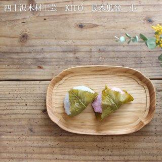 四十沢木材工芸 KITO 長木瓜盆(小)