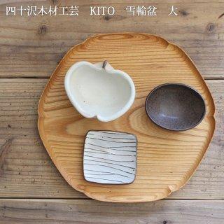 四十沢木材工芸 KITO 欅 雪輪盆 大 φ303mm ガラス仕上げ