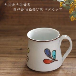 九谷青窯 高祥吾 色絵遊び葉マグカップ