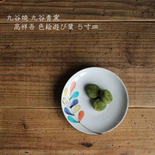 九谷青窯 高祥吾 色絵遊び葉5寸皿  15cm