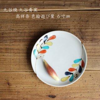 九谷青窯 高祥吾 色絵遊び葉6寸皿 15cm