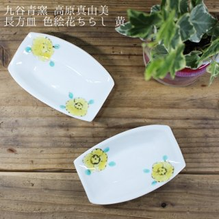 【九谷青窯】高原真由美 長方皿 色絵花ちらし 黄
