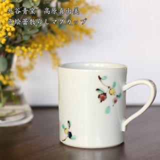【九谷青窯】高原真由美 色絵蕾散らしマグカップ
