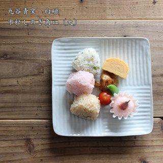 九谷青窯 白磁市松しのぎ角皿(大)
