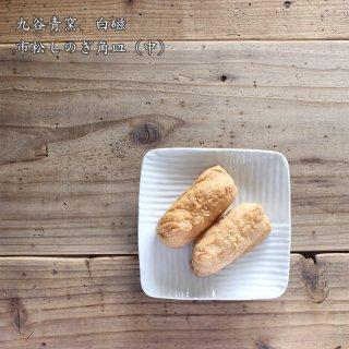 九谷青窯 白磁市松しのぎ角皿(中)