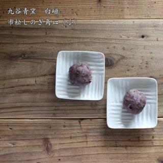 九谷青窯 白磁市松しのぎ角皿(小)