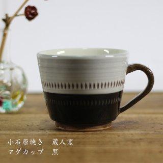 小石原焼き 【蔵人窯】 マグカップ 黒 飛びかんな