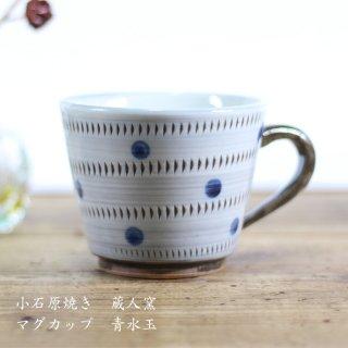 小石原焼き 【蔵人窯】 マグカップ 青水玉
