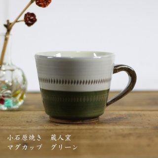 小石原焼き 【蔵人窯】 マグカップ グリーン