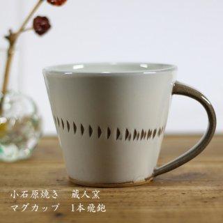 小石原焼 【蔵人窯】 マグカップ 1本飛鉋
