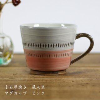 小石原焼き 【蔵人窯】 マグカップ ピンク