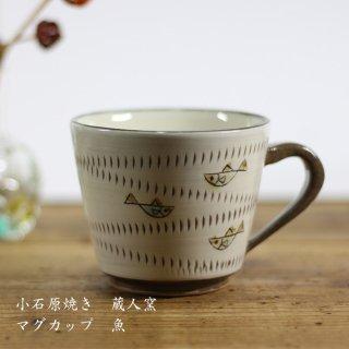 小石原焼 【蔵人窯】 マグカップ 魚