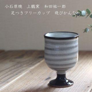 小石原焼き 足つきフリーカップ【上鶴窯】飛びかんな マット仕上げ