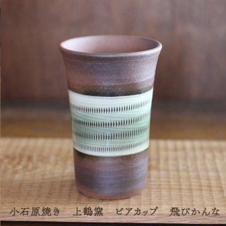 小石原焼き ビアカップ 【上鶴窯】飛びかんな ビール