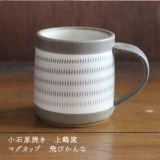 小石原焼き マグカップ【上鶴窯】飛びかんな