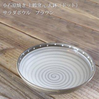 小石原焼き 上鶴窯元 大鉢(ドット)サラダボウル