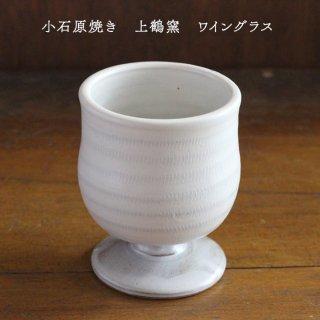 小石原焼き 【上鶴窯】 足つきフリーカップ