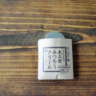 【メール便対応】●木工用みつろうクリーム10g はぎれ付き