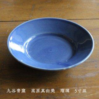 九谷青窯 高原真由美 瑠璃 5寸皿