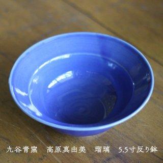 九谷青窯 高原真由美 瑠璃 5.5寸反り鉢