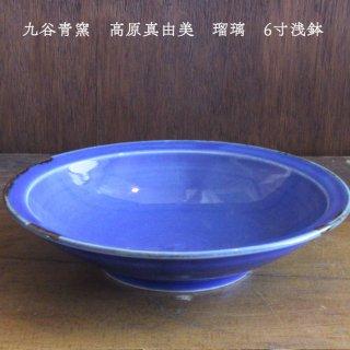 九谷青窯 高原真由美 瑠璃 6寸浅鉢