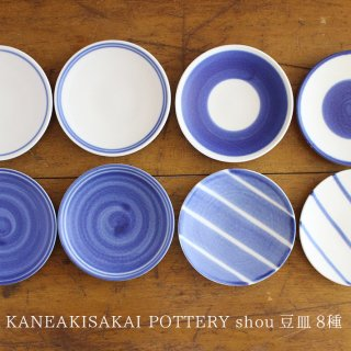 KANEAKISAKAI POTTERY shou 豆皿 8種