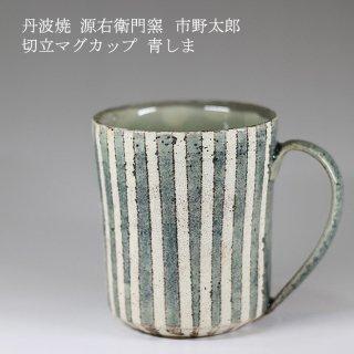 丹波焼 源右衛門窯 市野太郎 切立マグカップ