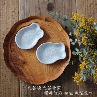 九谷青窯  横井佳乃  白磁 魚型豆皿