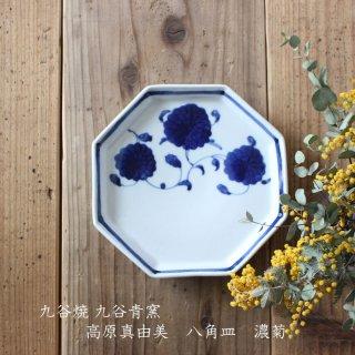 九谷青窯 高原真由美 八角皿 濃菊