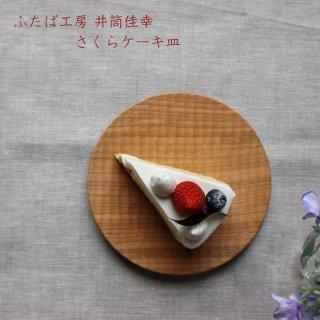 ふたば工房 井筒佳幸 さくら ケーキ皿 のみめ (φ150mm)