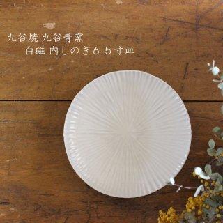 九谷青窯 白磁 内しのぎ 6.5寸皿 九谷焼