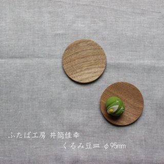 【メール便対応】 ふたば工房 井筒佳幸 くるみ 豆皿 φ95mm