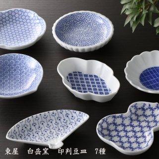 東屋 白岳窯 印判豆皿  7種